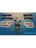 Черная пятница скидка -15%